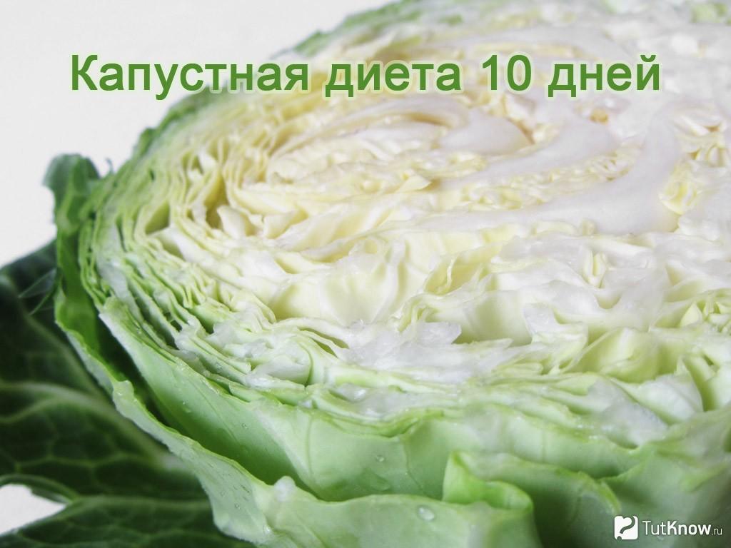 Можно похудеть от белокочанной капусты